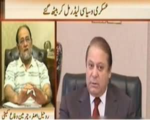 News Hour (National Security Committee Meeting) - 17th April 2014