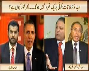 News Hour (Obama, Nawaz Mulaqat, Koi Break Through Nahi Ho Ga) - 23rd October 2013