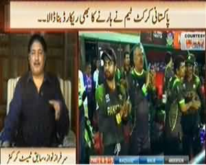 News Hour (Pakistan Cricket Team Losing Records) – 19th March 2014