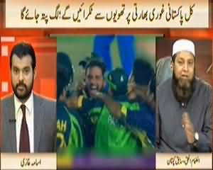 News Hour (Pakistan is Favourite in Pak India Match) - 20th March 2014