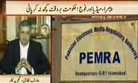News Hour (PEMRA and Mediga, Govt Could Not Do Something) - 21st May 2014