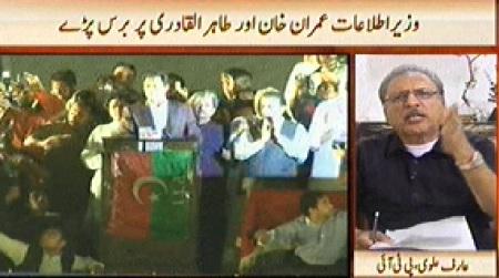 News Hour (Pervez Rasheed Blasts Imran Khan and Tahir ul Qadri) - 11th June 2014