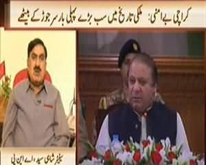 News Hour (PM Holds Meeting with Army Chief in Karachi) - 14th May 2014