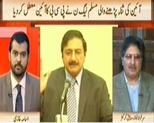 News Hour (PMLN Govt Suspended the Constitution of PCB) - 10th February 2014