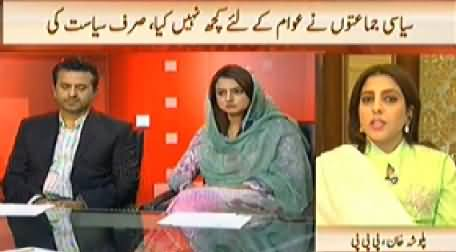News Hour (Political Parties Did Nothing For Public Except Politics) - 28th July 2014