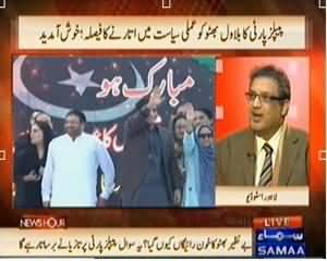 News Hour (PPP Ka Bilawal Zardari Ko Siasat Mein Utaarney Ka Faisla) - 26th December 2013