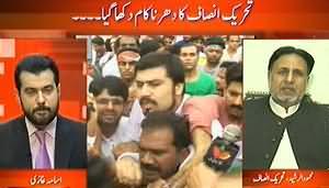 News Hour (PTI Ka Dharna Kam Dekha Gaya...) - 26th August 2013