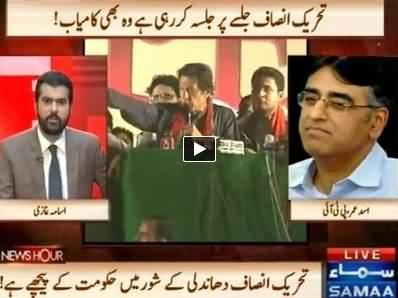 News Hour (PTI Ke Kamyab Jalson Par Jalse) – 26th May 2014