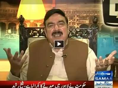News Hour (Sheikh Rasheed Ahmad Exclusive Interview) - 2nd July 2014