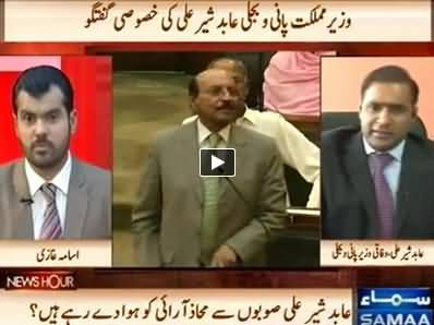 News Hour (Special Talk with Abid Sher Ali) - 29th April 2014