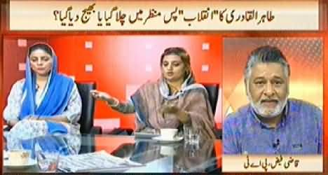 News Hour (Tahir ul Qadri Revolution Goes Behind the Scene) – 30th June 2014