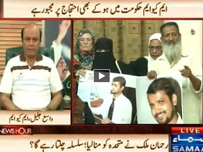News Hour (Why MQM Protesting While Being in Govt?) - 5th May 2014