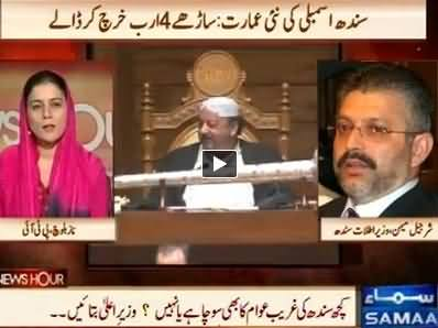 News Hour (Why Tahir ul Qadri Cooled Down?) – 24th June 2014