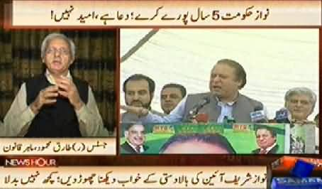 News Hour (Will Nawaz Govt Complete Its 5 Years) - 19th May 2014
