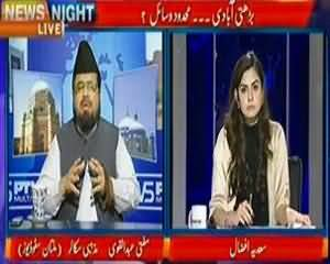 News Night (Barharti Abadi, Mehdod Wasail?) - 3rd October 2013