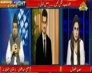 News Night (Shahzaib Qatal Case .. Asal Kahani??) - 12th September 2013
