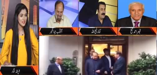 News Night With Aniqa Nisar (What Options Nawaz Sharif Has?) - 9th August 2021