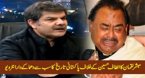 News Night with Neelum (Mubashir Luqman Blasting Interview Against Altaf Hussain) – 2nd March 2015