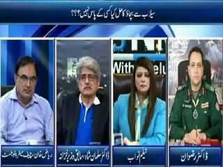 News Night With Neelum Nawab (How to Prevent Floods) – 2nd August 2015