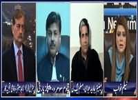 News Night with Neelum Nawab (Latest Issues) – 12th February 2016