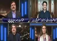 News Night with Neelum Nawab (Panama Case) – 9th December 2016