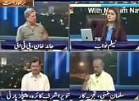 News Night with Neelum Nawab (Parlemani Committee) – 20th May 2016