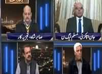 News Night with Neelum Nawab (PTI Ends Parliament Boycott) – 13th December 2016