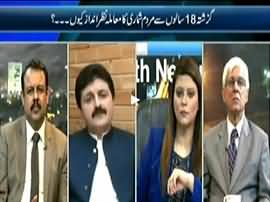 News Night With Neelum Nawab (Why Govt Ignore Census) - 6th August 2016