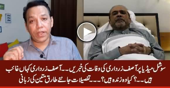 News of Asif Zardari's Death Circulating on Social Media? Tariq Mateen's Analysis