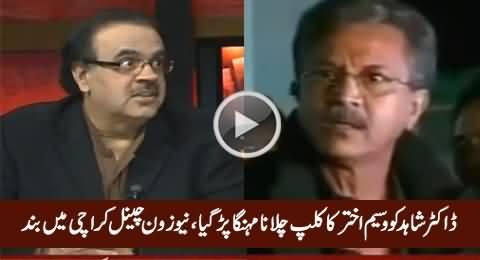 News One Goes Off Air in Karachi When Dr Shahid Masood Played Waseem Akhtar's Clip