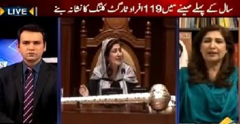 News Plus (119 Persons Killed in Target Killing in January) – 4th February 2014