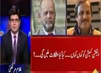 News Plus (A Test For Elected Candidates) – 3rd November 2015