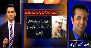 News Plus (Army Chief's Visit to Sialkot Working Boundary) – 26th February 2015