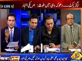 News Plus (Axact Company Fake Degree Scam) – 19th May 2015