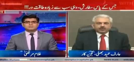 News Plus (Jis Ke Paas Sifarash, Wohi Taqatwar) – 2nd August 2016