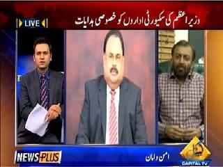 News Plus (Karachi Mein Aman Qaym Kya Jaye Ga) – 25th March 2015