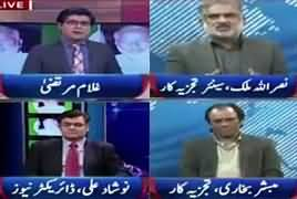 News Plus (NA-154 By-Election) [11PM To 12AM] – 12th February 2018