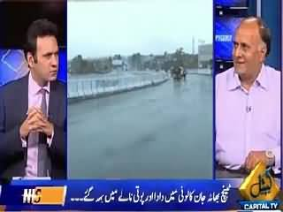 News Plus On Capital Tv (Rains in Entire Punjab) – 7th July 2015