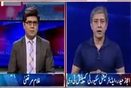 News Plus (PMLN Aur PPP Mein Deal) –29th March 2017