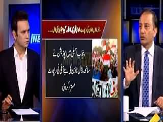 News Plus (Saniha Model Town JIT Report) – 21st May 2015