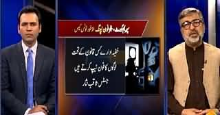 News Plus (Supreme Court Judges Phone Taping Case) – 18th March 2014