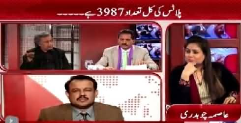 News Point (Corruption of 28 Billion Rs. Exposed In CDA) - 23rd February 2015