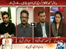 News Point (Imran Khan Vs MQM, Both Accusing Each Other) – 25th March 2015