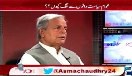 News Point (Javed Hashmi Exclusive Interview) – 27th April 2015