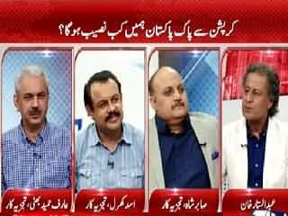News Point (When Pakistan Will Be Cleaned From Corruption?) – 19th May 2015