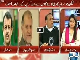 News Point With Asma Chaudhry (Who is Right & Who is Wrong) - 5th February 2015