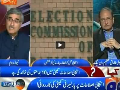 News Room (Efforts To Make Electoral Process Clean) - 22nd September 2014