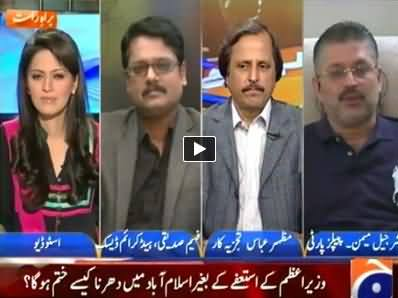 News Room on Geo (How Dharna Will End Without PM's Resignation) - 10th September 2014