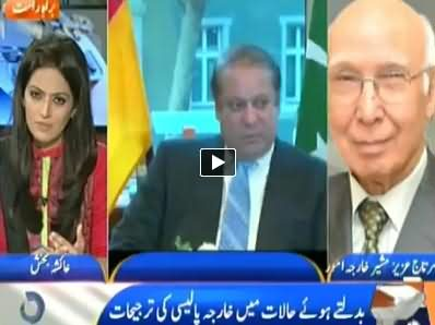 News Room (Pakistan's Foreign Policy in Current Situation) - 20th November 2014