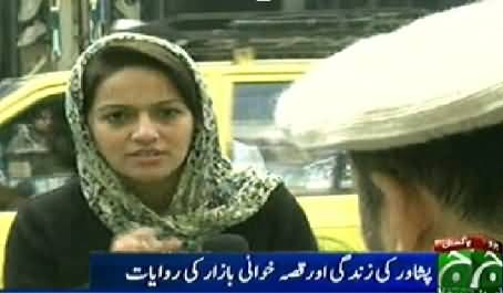 News Room (Special Program From Peshawar) - 18th December 2014